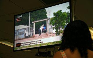 巴西再爆监狱暴动 33名囚犯遭斩首挖心
