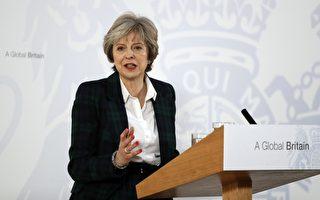 英首相正式披露脱欧计划   确立12目标