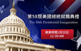 新唐人电视台推出《美国总统就职典礼》直播特别节目,备有现场中文同声翻译,和观众一起见证美国政权交接的历史时刻。(新唐人)
