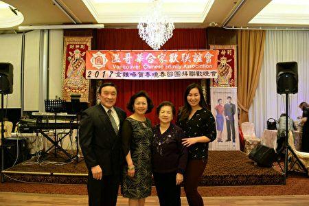 圖: 溫哥華合家歡孫淑蕙會長(左一)與先生金呂金陵(左一) ,與孫會長母親(右二)和女兒。 (溫哥華合家歡聯誼會提供)