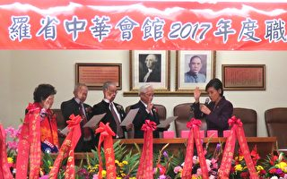 羅省中華會館四大首長1日就職