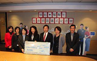 洛杉磯中華航空攜手幫幫忙 回饋社會