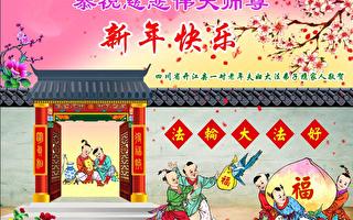 公检法司等各界法轮功学员向李洪志大师拜年