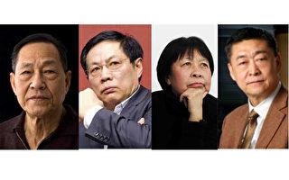 从左至右,鲍彤、任志强、戴晴、巩胜利。(大纪元合成图)