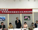 台湾祝贺川普就职祝贺团团长游锡堃(站立者)在返台前会见侨领,谈祝贺团一行成果。 (林丹/大纪元)