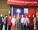 2017年1月1日,約150名僑界人士出席了在中華大廈舉辦的新年團拜活動。渥太華僑務諮詢委員嵇汝適女士(左四)主持了團拜儀式。台北駐加拿大經濟文化代表處龔中誠代表(左五)出席了團拜儀式,並祝願大家新年快樂。(梁耀/大紀元)
