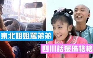 【本週熱門影片】四川話版「還珠格格」