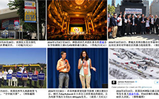 《大紀元時報》2016年大費城十大新聞