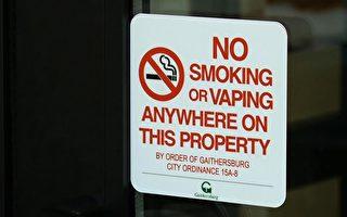新年新法令 马州盖城扩大禁烟范围