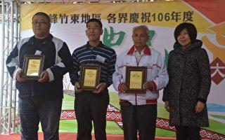 竹東地區農民節慶祝大會表揚3位傑出農民