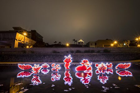 """新竹护城河畔美丽的""""装置艺术灯区""""。(新竹市府提供)"""