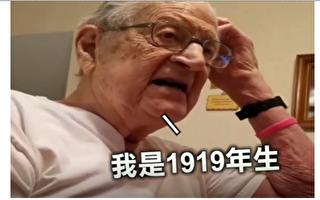 不服老 98歲爺爺不敢相信自己的年紀