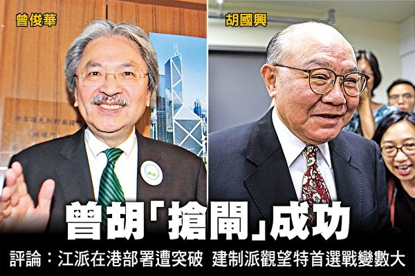 香港特首選舉 曾胡「搶閘」成功