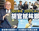 胡國興昨日到選管會提交180份提名表格,他強調會力阻繼承梁振英政策的林鄭月娥當選。(潘在殊/大紀元)