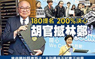 香港特首選舉 胡國興:200%決心阻林鄭當選