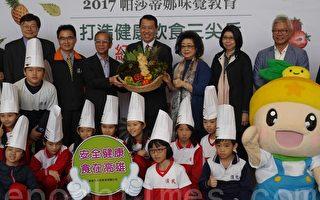 上课啰 法餐主厨带领学童认识食物原味