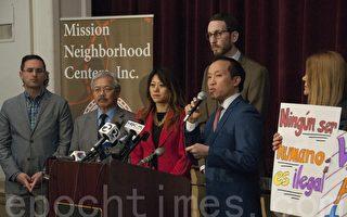 加州擬立法保護無證移民 禁房東舉報威脅