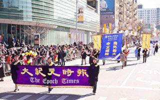纽约新年大游行 大纪元新唐人向读者观众拜年