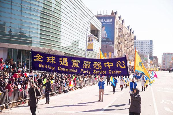 新年送吉言 全球退黨中心參加紐約大遊行