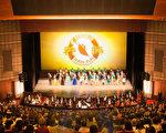 2017年2月18日晚上,美國神韻紐約藝術團在台北國父紀念館舉行演出。(陳柏州/大紀元)