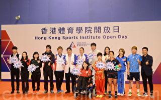 香港体院开放日 运动员分享成功背后