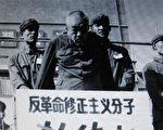 田云:中共党庆洗脑片企图掩盖什么?