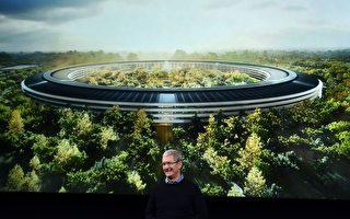 苹果4月起进驻新总部 外型设计如太空船