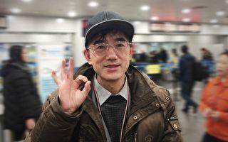 孙毅离境前在北京首都机场留影。(孙毅提供)