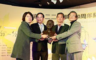 二二八事件70周年 陈澄波夫妻团圆守护嘉义