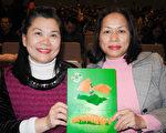 2017年2月24日晚上,孚佑宮宮主陳椿子(左)與友人觀賞美國神韻紐約藝術團在桃園展演中心的演出。(龍芳/大紀元)
