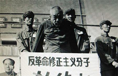1967年彭德懷被反剪雙手遭公開揪鬥。(公有領域)