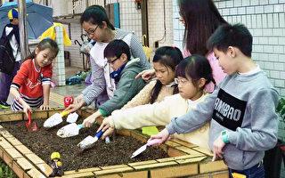 陪讀開學第一課 三芝學童播種希望種子