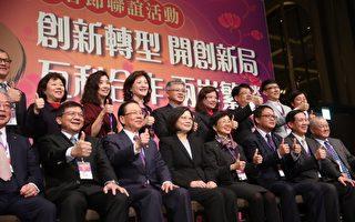 蔡英文吁北京 勿对台商政治干扰