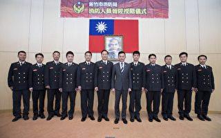 消防局人員晉陞授階  市長期勉莫忘初衷