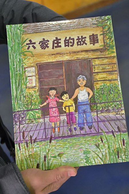 竹北市六家国小29位小画家联手创作《六家庄的故事》儿童绘本,将出版为乡土文化及阅读教材。(赖月贵/大纪元)