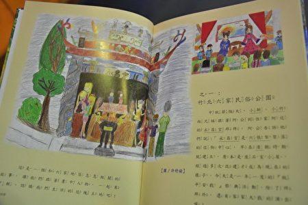"""""""六家庄的故事""""儿童绘本内页之一。(赖月贵/大纪元)"""