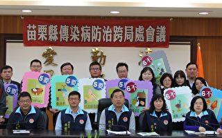苗县府跨局处禽流感应变会议 吁持续加强各项防疫工作