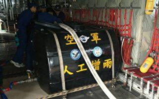為紓解旱象,空軍439聯隊執行人工增雨任務,派遣2架C-130運輸機飛往竹苗山區,噴灑共8千公升純水,增加降雨機率。(屏東空軍基地/提供)