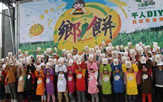 三星蔥油餅晉升鄉餅 千人DIY