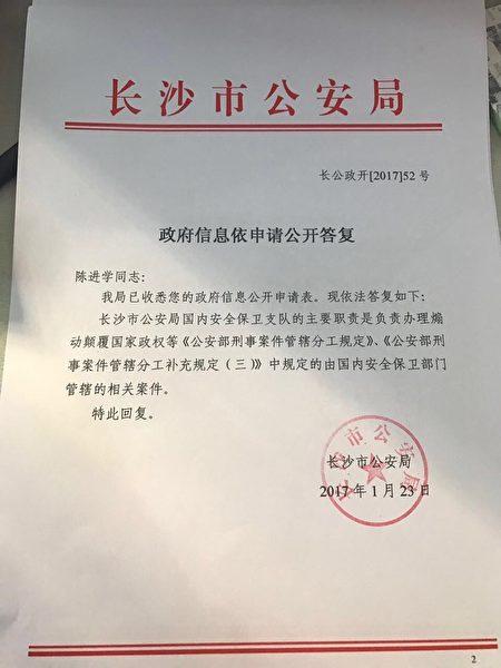 2017年2月6日,江天勇的其中一位元代理律師陳進學收到長沙公安局就政府資訊公開的回復。(受訪者提供)