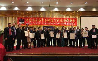 酒店华裔协会十周年庆 表彰多人