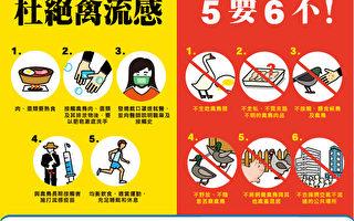 避免接触禽流感病毒  谨记原则保平安