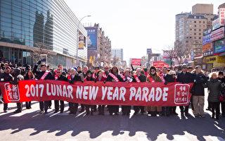 纽约华人万人新年大游行 法轮功队伍最壮观