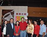市議員林怡正伉儷(左二、三、僑教中心傅瑾玲主任(左四)與主辦單位人士合影。(漢民/大紀元)