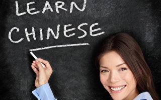 七种最具职场优势的语言 中文再度夺冠