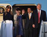 2017年2月10日下午,川普夫妇与来访的日本首相安倍晋三伉俪一起打成空军一号飞往佛罗里达的棕榈滩,在那里的度假村一起过周末。 (Joe Raedle/Getty Images)