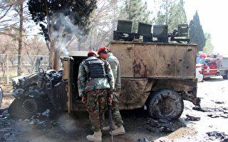 阿富汗發生汽車炸彈襲擊 至少7死20傷