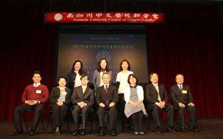 中文校聯會春研 專家分享教學法