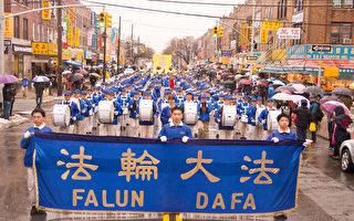 纽约法轮功学员布鲁克林大游行