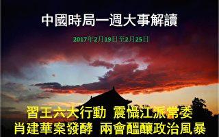 """上周(2月19日至2月25日),中纪委通报针对最高法院与最高检察院的巡视反馈;王岐山启动新一轮巡视,对张德江、刘云山的老巢杀""""回马枪"""";四直辖市官场震荡;众多官员被密集处理;上将王喜斌落马获证实;金融反腐升级。习当局在两会前针对官场、军队、政法、经济、教育五大系统及涉港台机构同步展开清洗行动,震慑江派。(大纪元合成图片)"""